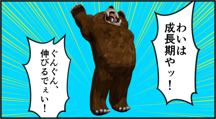 背伸びしている熊の着ぐるみを着たおじさん