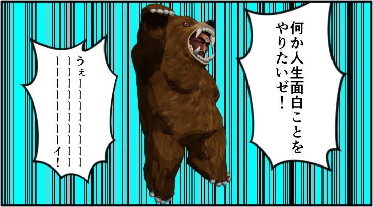 飛び跳ねている熊の着ぐるみを着たおじさん