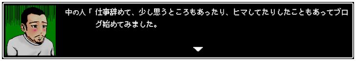 ファミコン風ウィンドウ