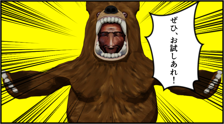 お試しあれと言っている熊の着ぐるみを着たおじさん