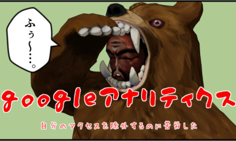 汗をかいた熊の着ぐるみを着たおじさん