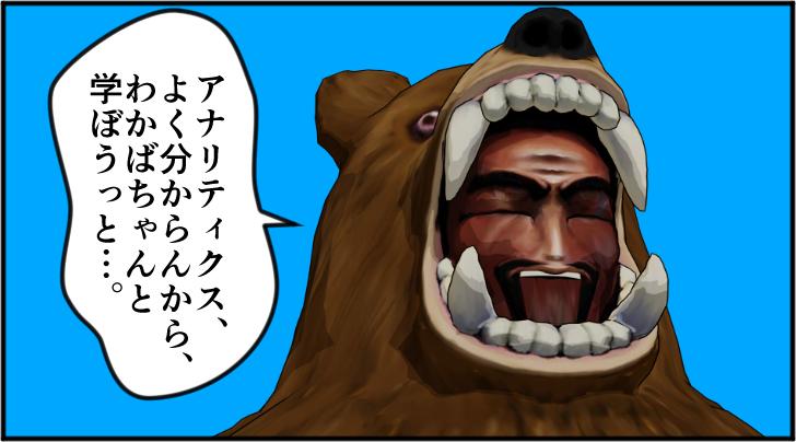 明るい熊の着ぐるみを着たおじさん