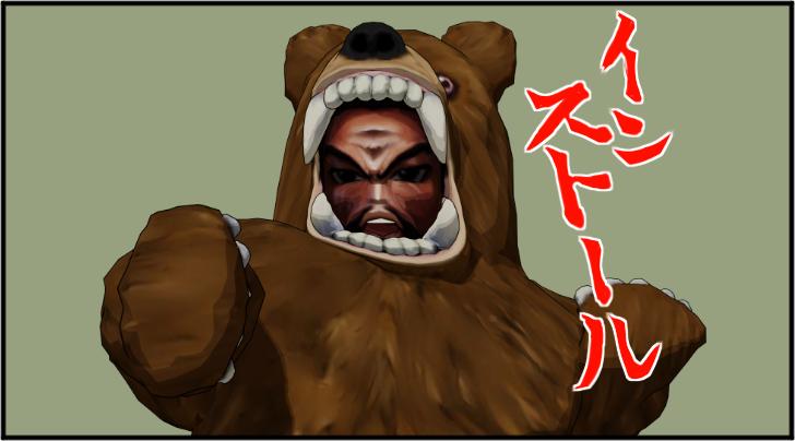 意気込む熊の着ぐるみを着たおじさん