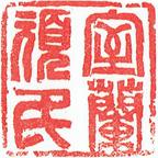 篆刻のロゴ