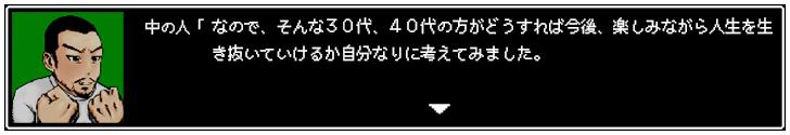 ファミコン風レトロウィンドウ