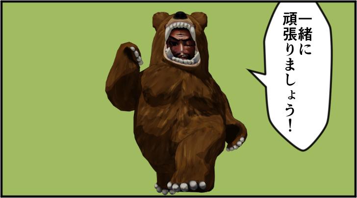 応援する熊の着ぐるみを着たおじさん