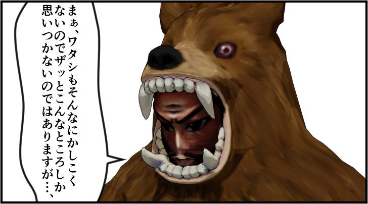 呟く熊の着ぐるみを着たおじさん