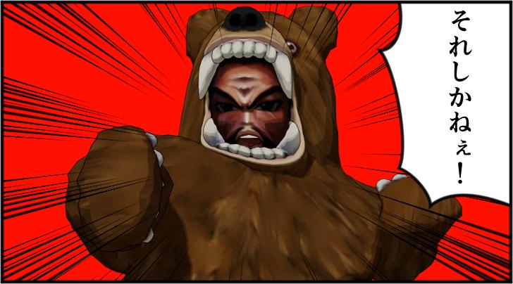 決意する熊の着ぐるみを着たおじさん