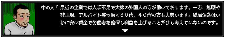 日本の現状を語る人