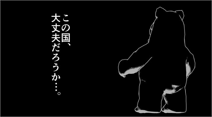 不安がる熊の着ぐるみを着たおじさん