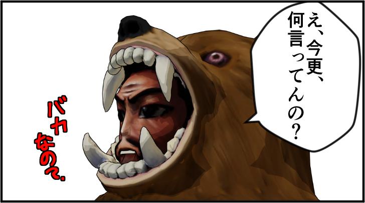 驚く熊の着ぐるみを着たおじさん