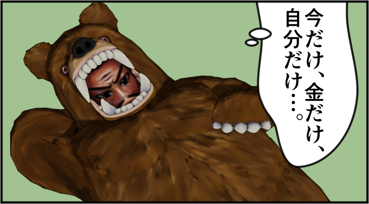 寝っ転がる熊の着ぐるみを着たおじさん