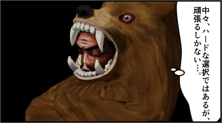 考え込む熊の着ぐるみを着たおじさん