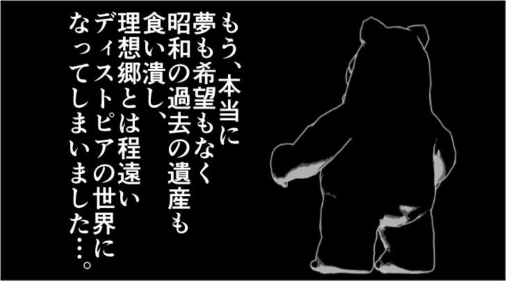 理想郷とは程遠くなってしまったと語る熊の着ぐるみを着たおじさん