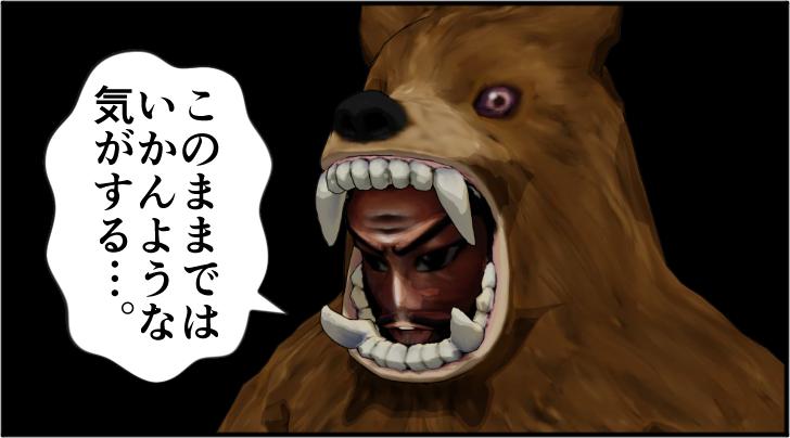 このままではと言う熊の着ぐるみを着たおじさん