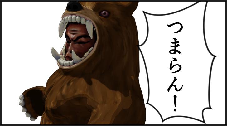 つまらんと言う熊の着ぐるみを着たおじさん