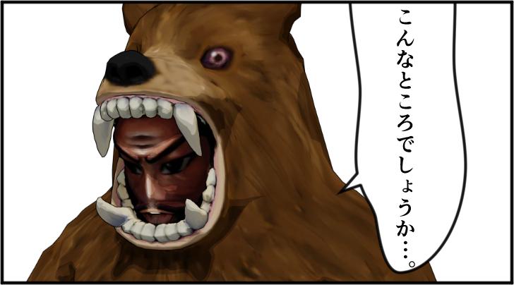 こんなところでしょうかと呟く熊の着ぐるみを着たおじさん
