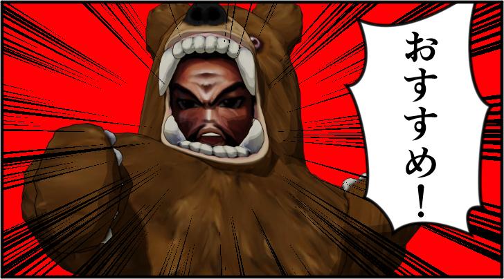 おすすめする熊の着ぐるみを着たおじさん
