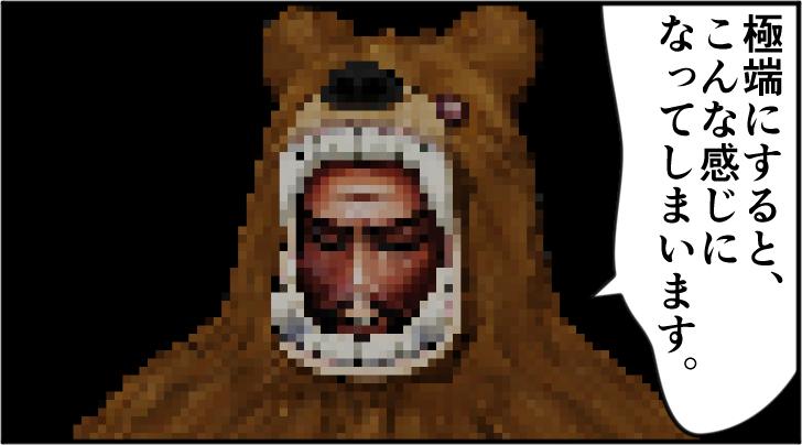 ドット絵調になってしまった熊の着ぐるみを着たおじさん