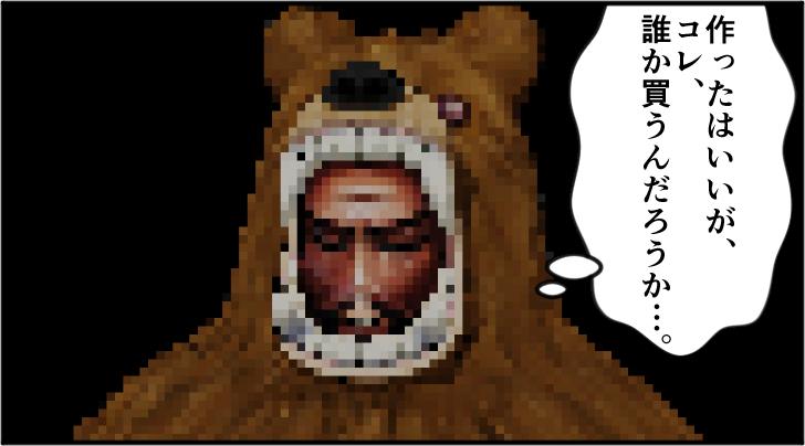 誰か買うんだろうかと思う熊の着ぐるみを着たおじさん