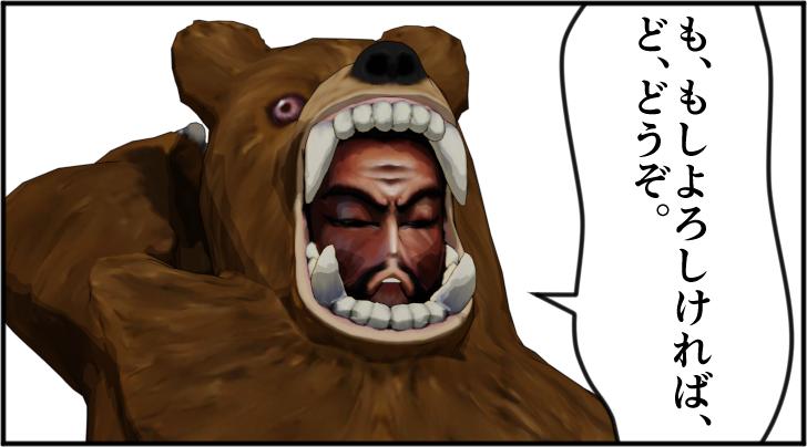 グッズを勧める熊の着ぐるみを着たおじさん