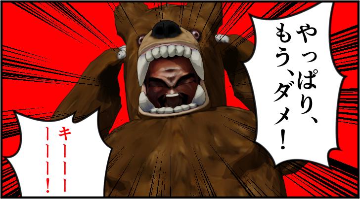 やっぱり、ダメと発狂する熊の着ぐるみを着たおじさん