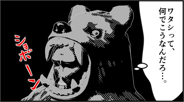 ワタシって何でこうなんだろと呟く熊の着ぐるみを着たおじさん
