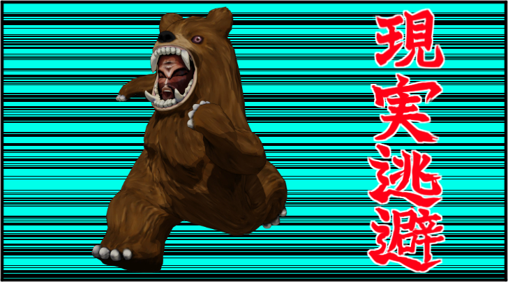 現実逃避する熊の着ぐるみを着たおじさん