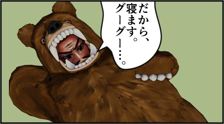 だから、寝ますと言っている熊の着ぐるみを着たおじさん
