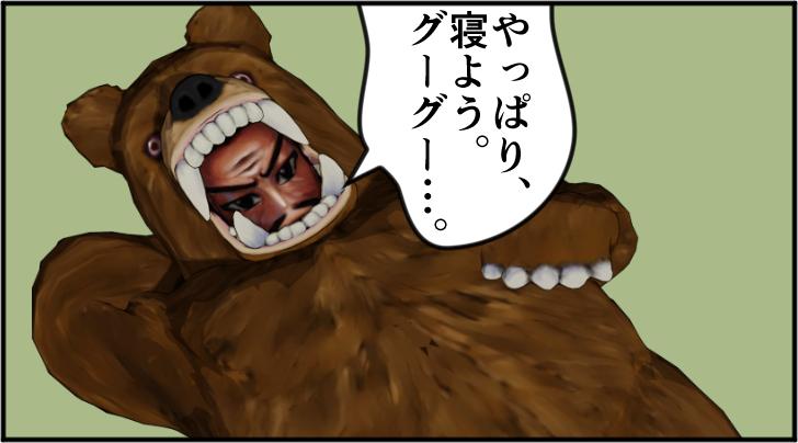 やっぱり寝ようと言って寝ようとする熊の着ぐるみを着たおじさん