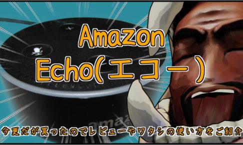 amazon echoの紹介
