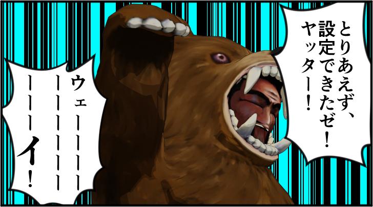 設定ができて喜ぶ熊の着ぐるみを着たおじさん