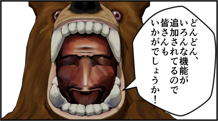 amazon echoをおすすめする熊の着ぐるみを着たおじさん