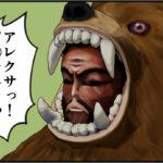 アレクサを呼んでも反応が返ってこない熊の着ぐるみを着たおじさん
