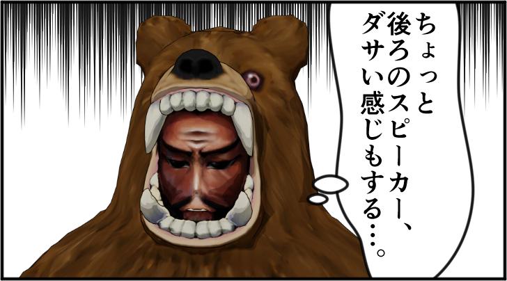 後ろのスピーカーがダサいと言う熊の着ぐるみを着たおじさん