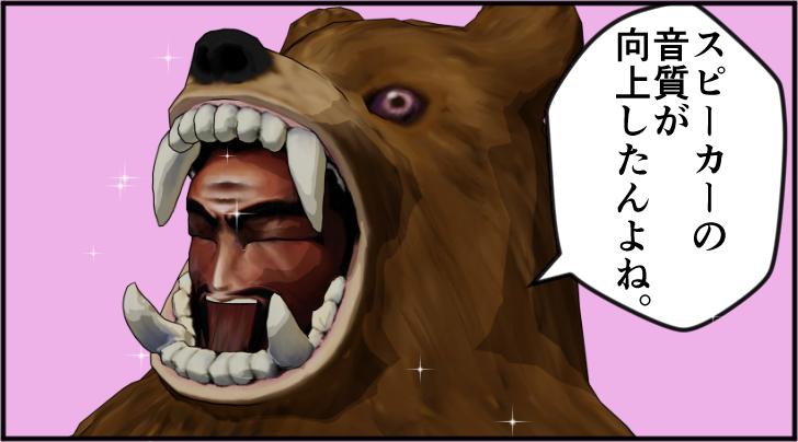 スピーカーの音質が向上したと言う熊の着ぐるみを着たおじさん