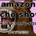 amazon echo showが発売