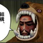嫌な顔をした熊の着ぐるみを着たおじさん