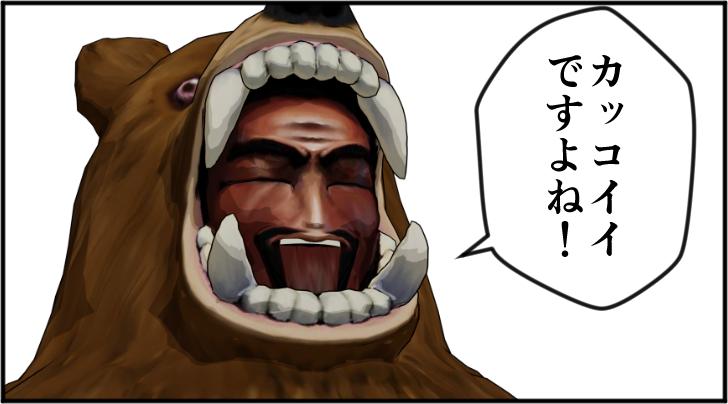 カッコイイですよねと言っている熊の着ぐるみを着たおじさん