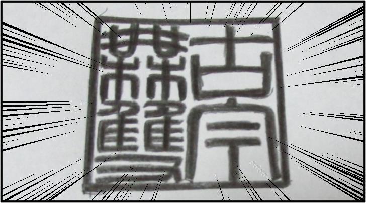 篆書体で書かれた古今無双という文字