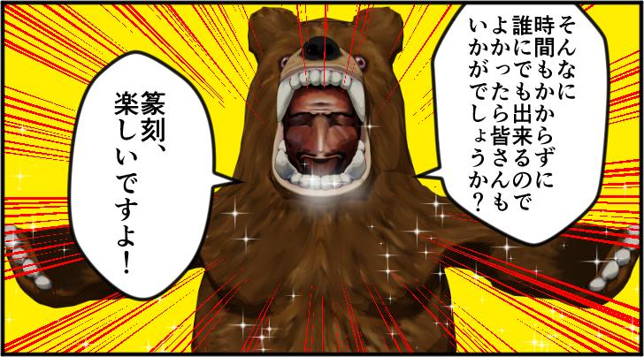 篆刻をおすすめする熊の着ぐるみを着たおじさん