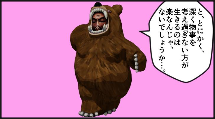 考え過ぎない方がいいと言う熊の着ぐるみを着たおじさん