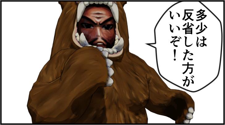多少反省した方がいいと言う熊の着ぐるみを着たおじさん