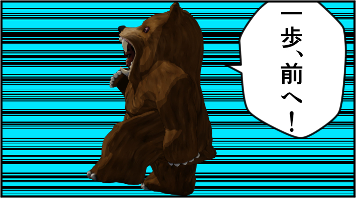 一歩前進する熊の着ぐるみを着たおじさん
