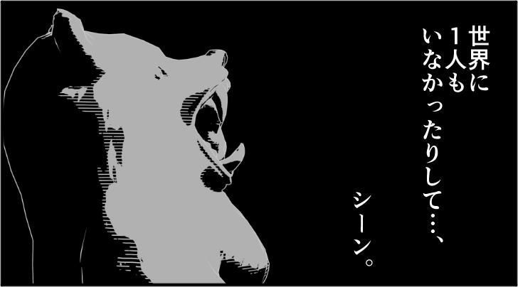 遠い目の熊の着ぐるみを着たおじさん