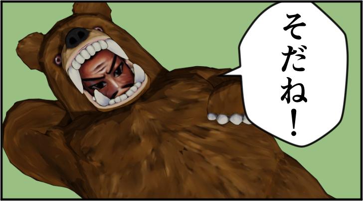 そだねと呟く熊の着ぐるみを着たおじさん