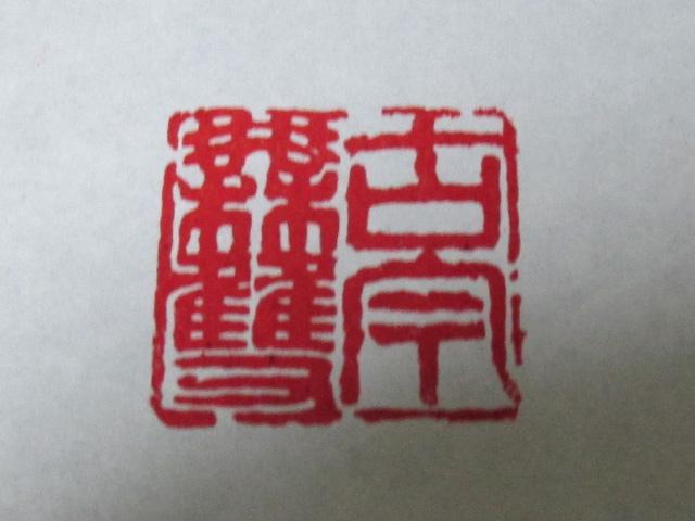 篆刻の押印した画像