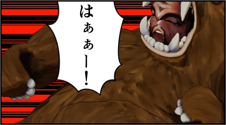はぁぁー!と言う熊の着ぐるみを着たおじさん