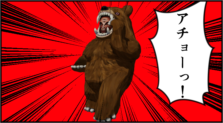 アチョーっと言って変な拳法を使う熊の着ぐるみを着たおじさん