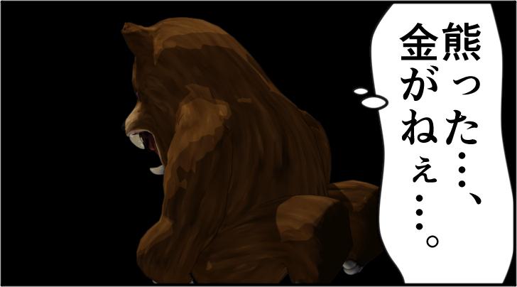 お金が無くて困った熊の着ぐるみを着たおじさん